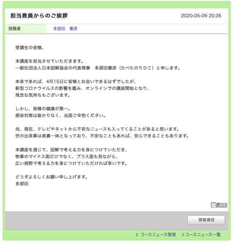 スクリーンショット 2020-05-13 9.02.36.png